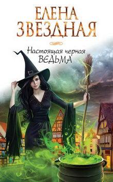 книга Настоящая черная ведьма