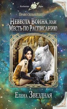 книга Невеста воина, или Месть по расписанию