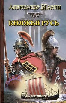 книга Княжья Русь