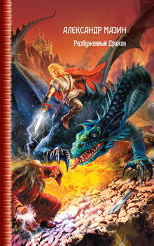 Мазин Разбуженный дракон