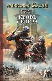книга Кровь Севера