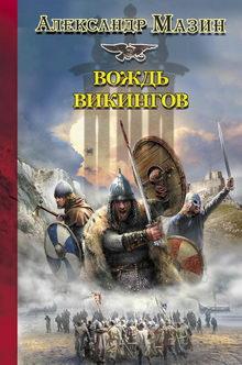 книга Вождь викингов