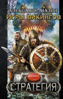 Мазин Игры викингов