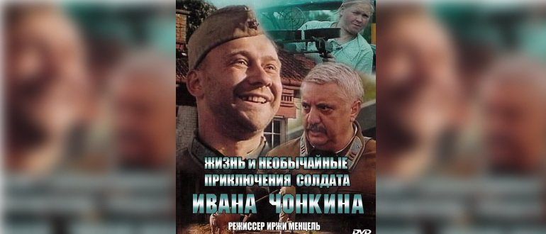 кадр из фильма Жизнь и необычайные приключения солдата Ивана Чонкина (1994)