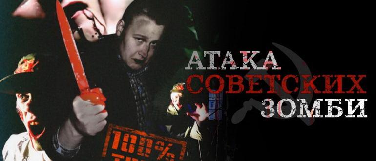 ужасы Атака советских зомби (2016)
