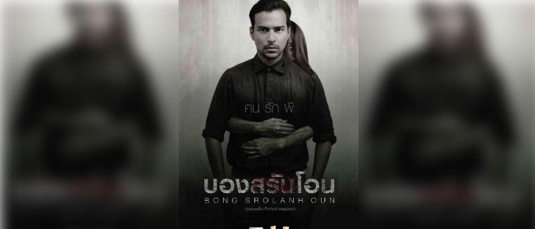 постер к фильму Призрак в комнате (2015)