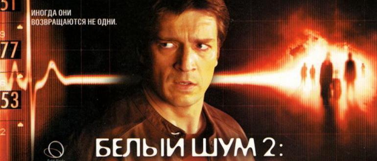 фильм Белый шум 2: Сияние (2007)