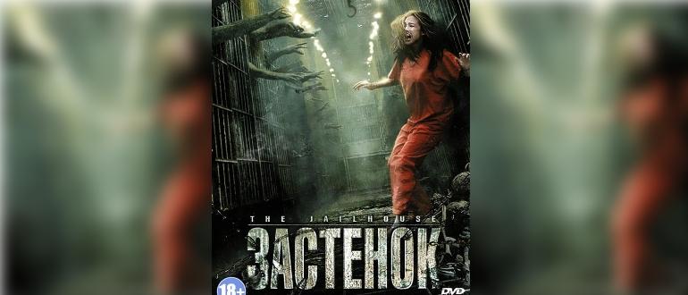 постер к фильму Застенок (2009)