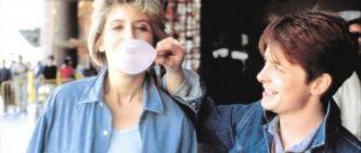 фильм Секрет моего успеха (1987)