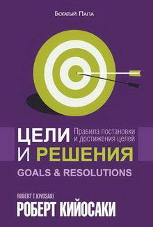 книга Цели и решения
