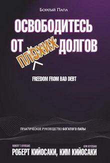 Освободитесь от плохих долгов