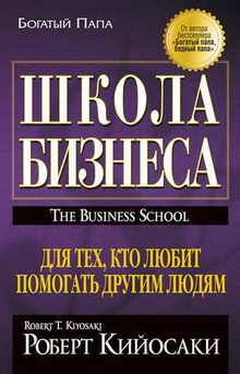 Школа бизнеса