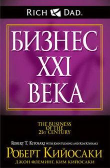 Бизнес XXI века