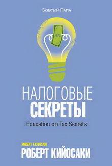 книга Налоговые секреты