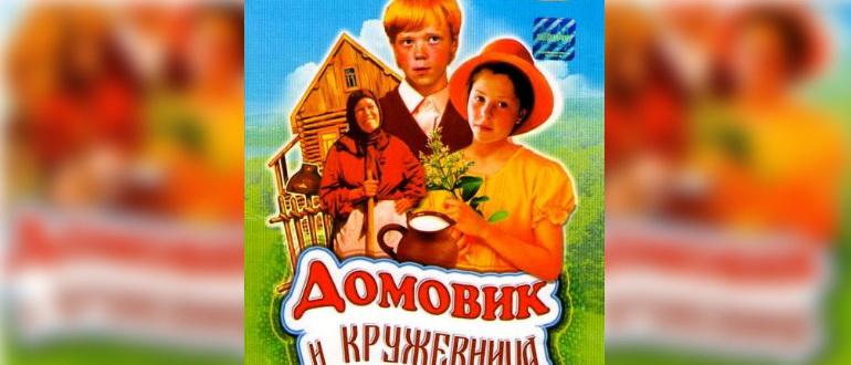 постер к фильмуДомовик и кружевница (1995)