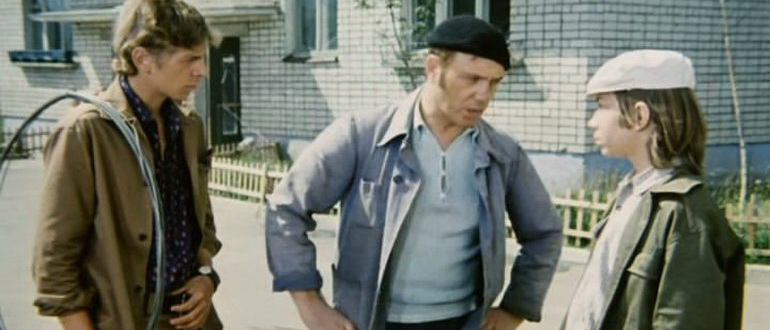 Афоня (1975)