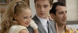 фильм Свадьба по обмену (2011)