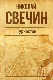детектив Туркестан