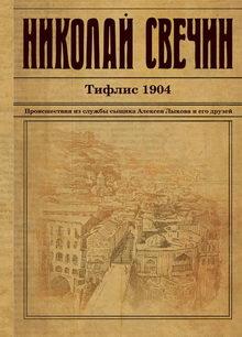 свечин Тифлис 1904