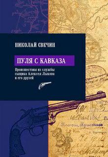 книга Пуля с Кавказа