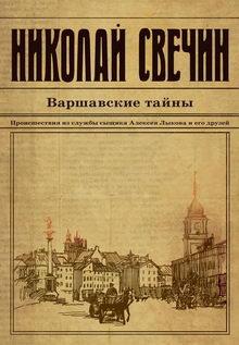 книга Варшавские тайны