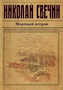 книга Мертвый остров