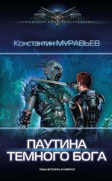 книга Паутина темного бога