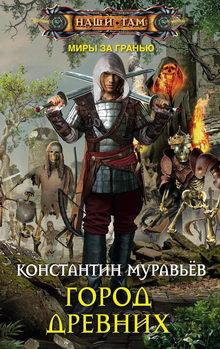 роман Город древних
