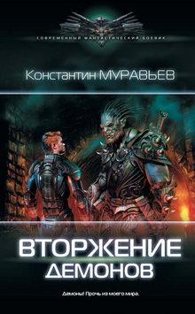 книга Вторжение демонов