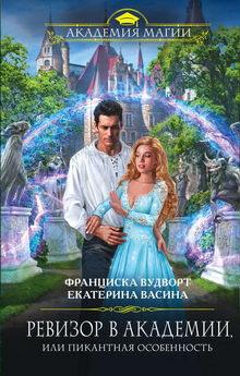 книги про академии магии