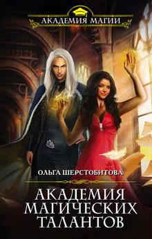 роман Академия Магических Талантов