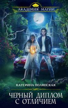 книги про академии и школы магии