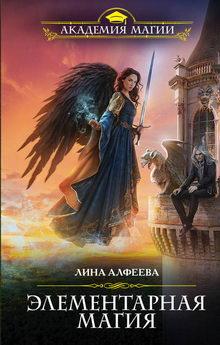 Лина Алфеева. Элементарная магия