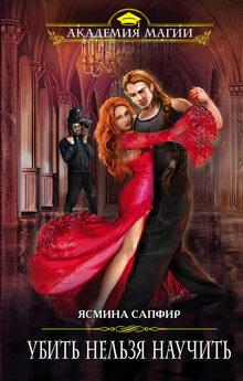 книги про академии магии и любовь