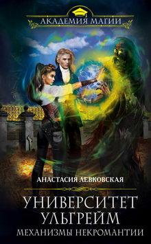 фэнтези про академии магии