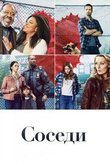 афиша к сериалу Соседи (2019)