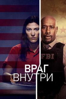афиша к сериалу Враг внутри (2019)
