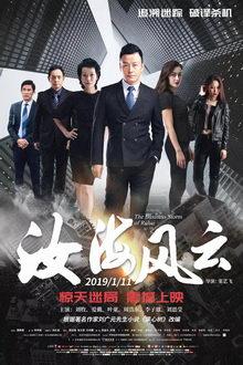 Китайский пленник (2019)