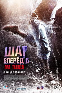 фильм Шаг вперед 6: Год танцев (2019)