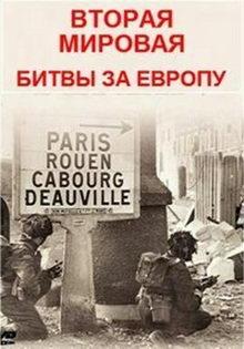 плакат к фильму Вторая Мировая - Битвы за Европу(2019)
