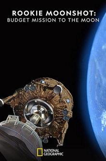 афиша к фильму Первая Израильская лунная миссия (2019)
