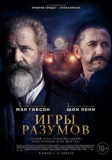 фильм Игры разумов (2019)