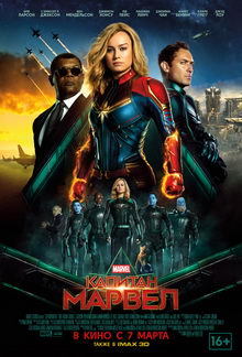 постер к фильму Капитан Марвел (2019)