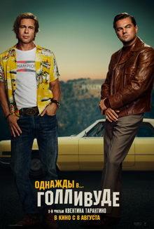 постер к фильму Однажды... в Голливуде (2019)