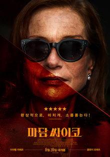 афиша к фильму В объятиях лжи (2019)