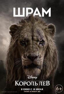 фильм Король лев (2019)