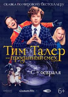 плакат к фильму Тим Талер, или Поданный смех (2019)