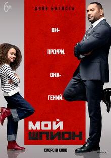 фильм Мой шпион (2019)