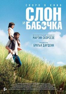 фильм Слон и бабочка (2019)