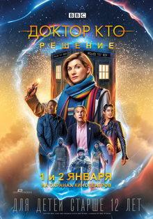 постер к фильму Доктор Кто: Решение (2019)